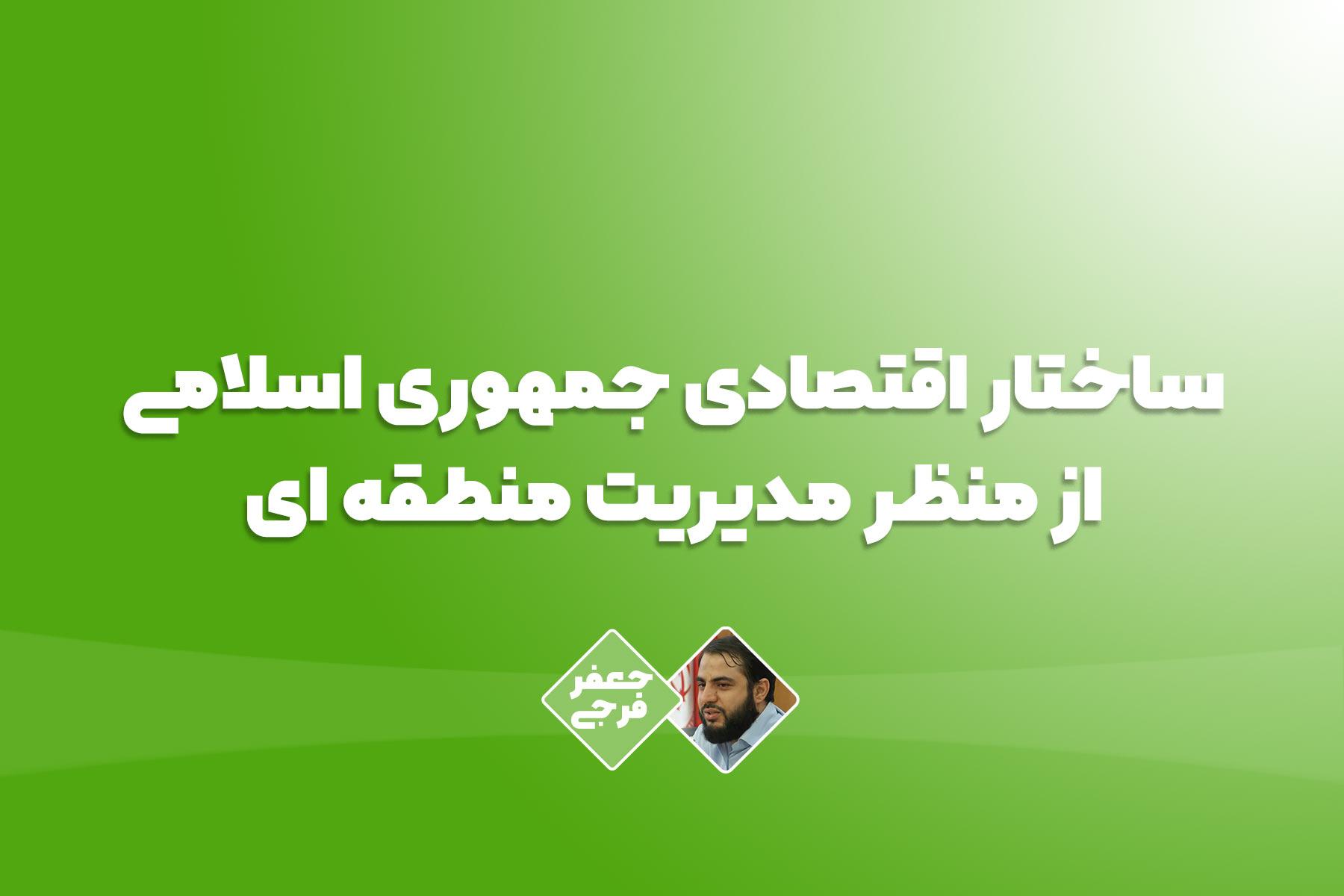 ساختار اقتصادی جمهوری اسلامی از منظر مدیریت منطقه ای