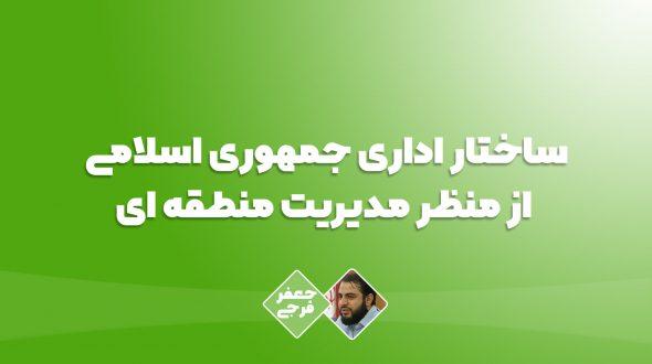 ساختار اداری جمهوری اسلامی از منظر مدیریت منطقه ای