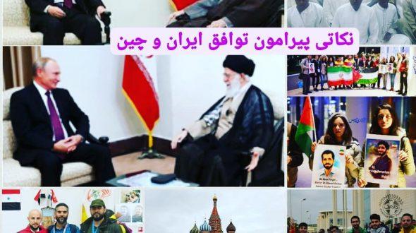 نکاتی پیرامون توافق ایران و چین